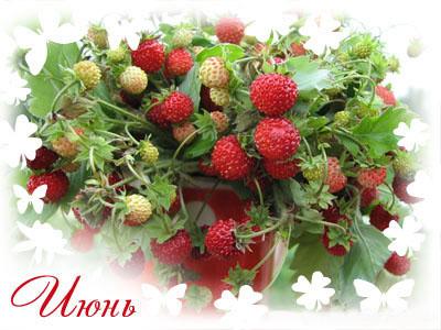 Календарь праздников июня в беларуси