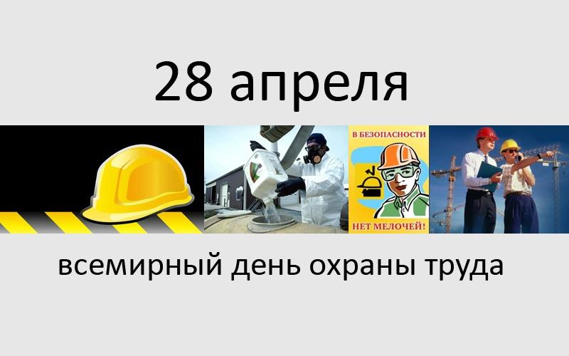 Поздравления инженеру по охране труда.стихи