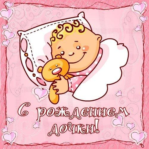 Главная открытки с новорожденным