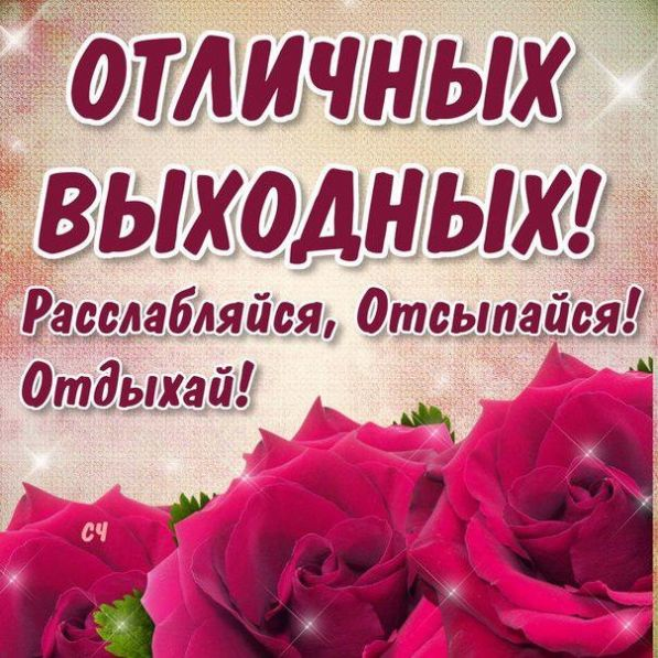Пожелание хорошего вечера и спокойной ночи