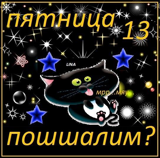 http://pozdrawlandiya.ru/_ph/131/2/886838801.jpg