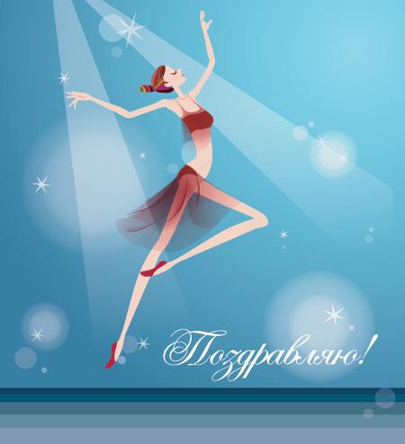 Красивые открытки и картинки на Международный День Танцев 69