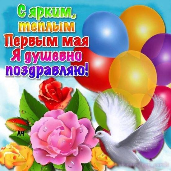 Днем рождения, музыкальная открытка с 1 мая