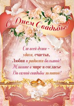 Поздравления со свадьбой в прозе от свидетельницы