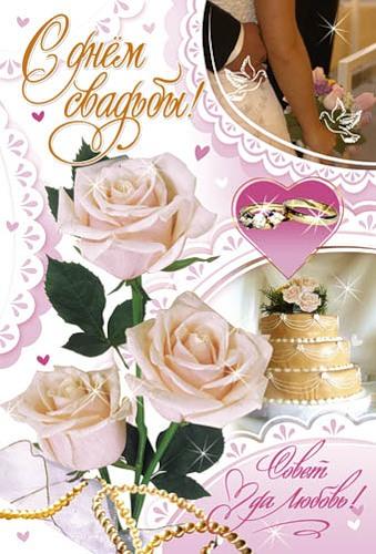 с днем свадьбы картинки со стихами