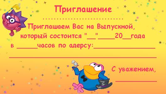 Открытка с днем рождения гурам приготовлении