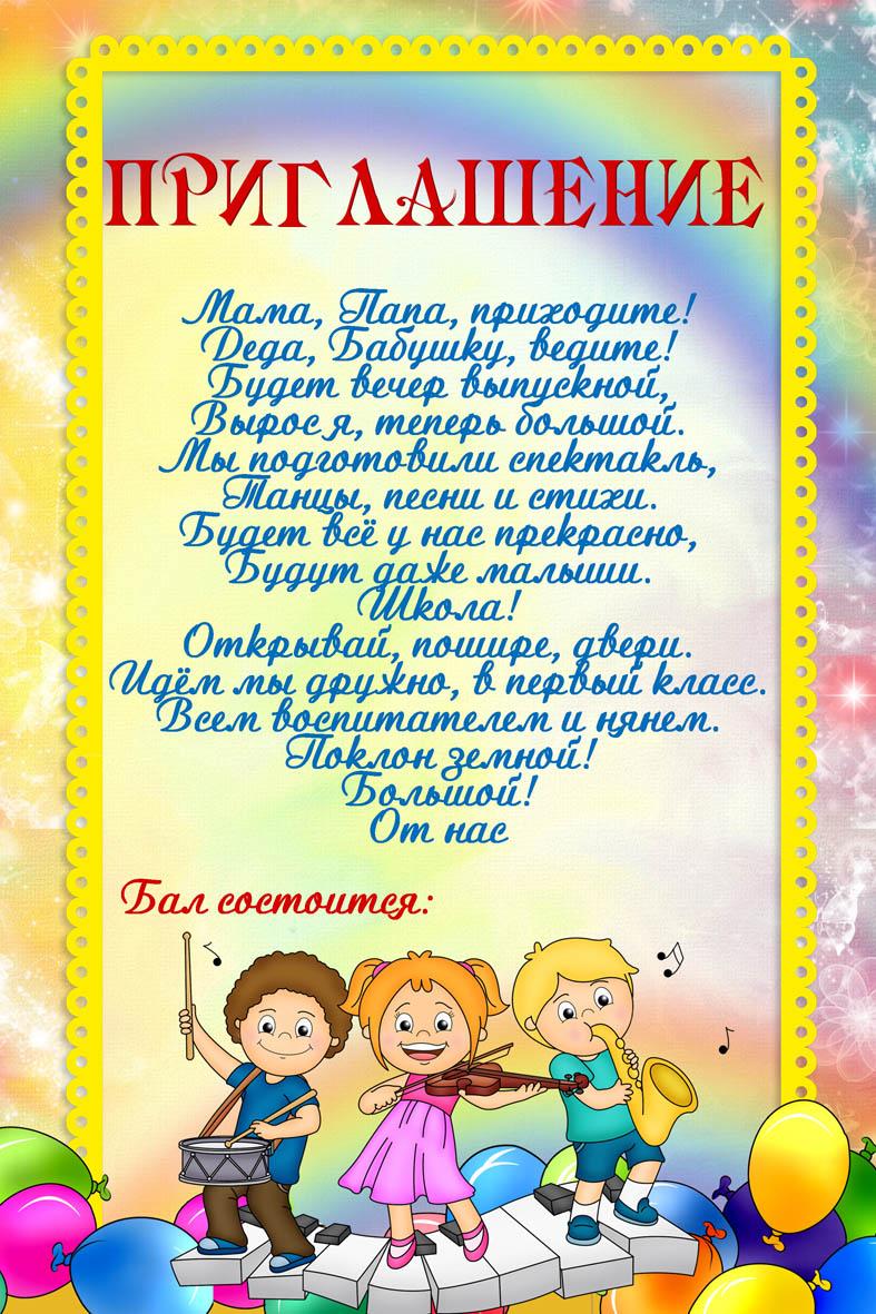 объявление для родителей в детском саду шаблон