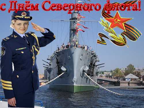 День северного флота поздравления в картинках