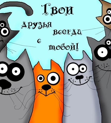 картинки про друзей: