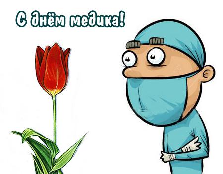 Анимация с днем медицинского работника 132