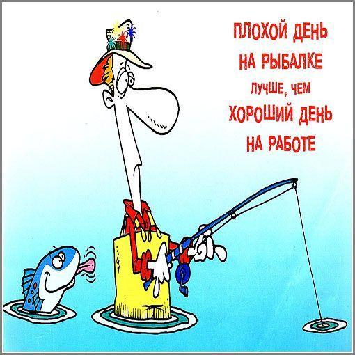 Поздравления шуточное с днем рыбака прикольные