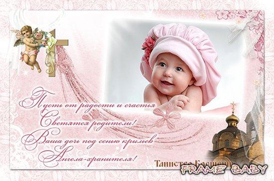 Картинки с поздравления крещение ребенка