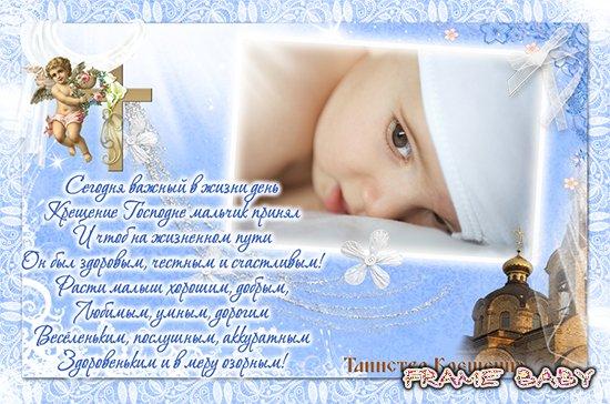 Поздравления с таинством крещения младенца