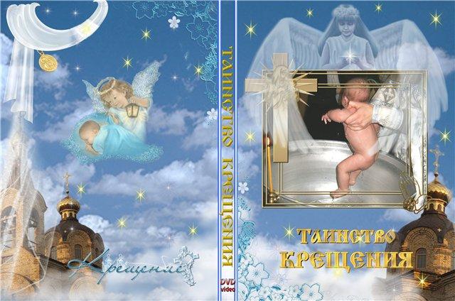 Открытки с крестинами, бесплатные ...: pictures11.ru/otkrytki-s-krestinami.html