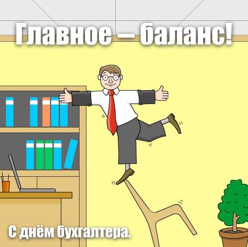 открытка бухгалтеру: