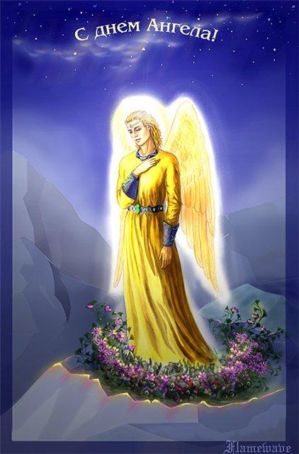 Картинки с днем ангела священнику