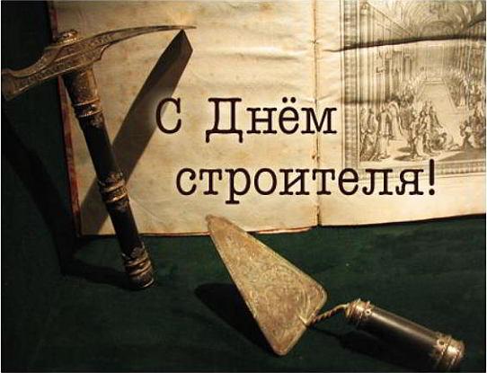 Советские поздравительные открытки к дню строителя