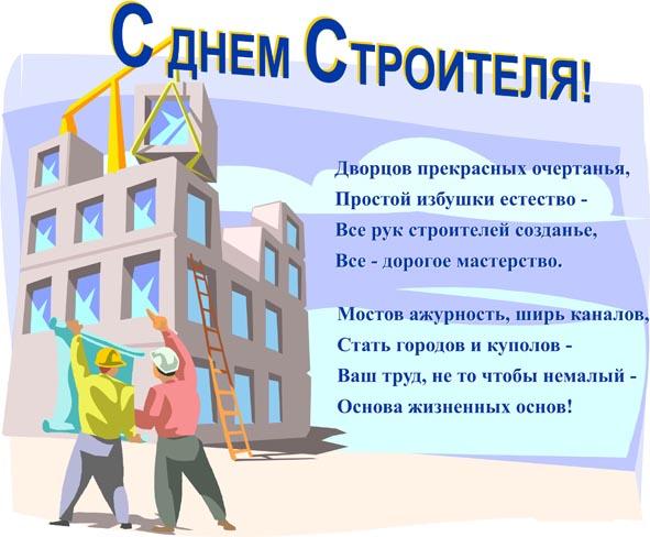 С днем строителя поздравления в картинках с