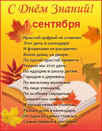 http://pozdrawlandiya.ru/_ph/285/2/117349144.jpg