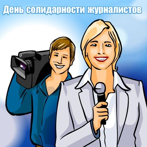 Открытки к дню журналиста, сердечки ладошках