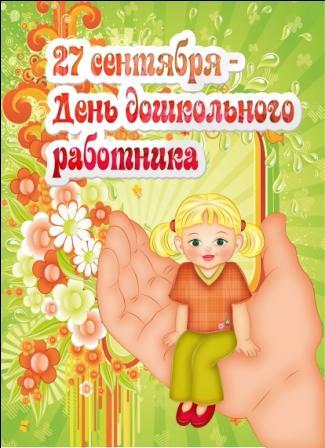 Анимированные открытки с днем дошкольного работника