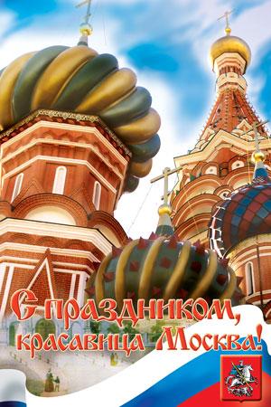 картинка с днем рождения москва