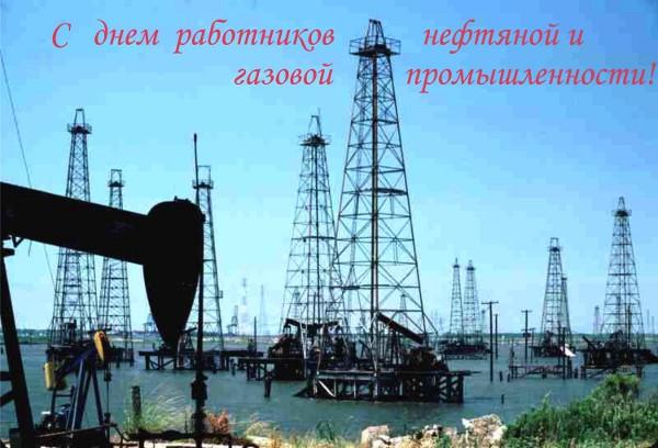 Картинки по запросу день работников нефтяной и газовой промышленности 2016