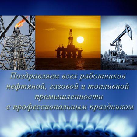 Поздравления к нефтяной и газовой промышленности