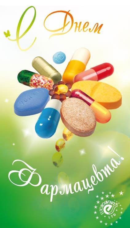 Поздравление с днём фармацевта открытки