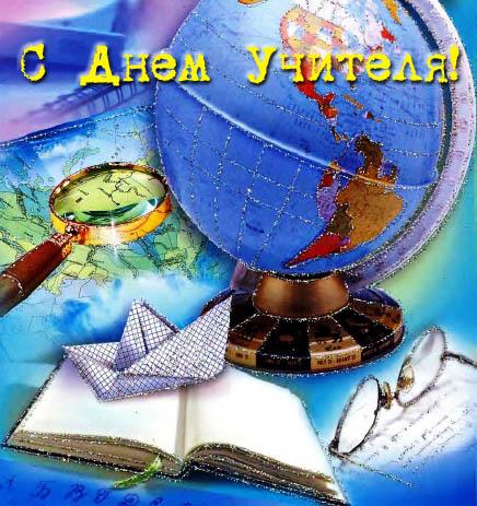 Открытки с днем учителя с глобусом