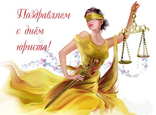 открытка юристу: