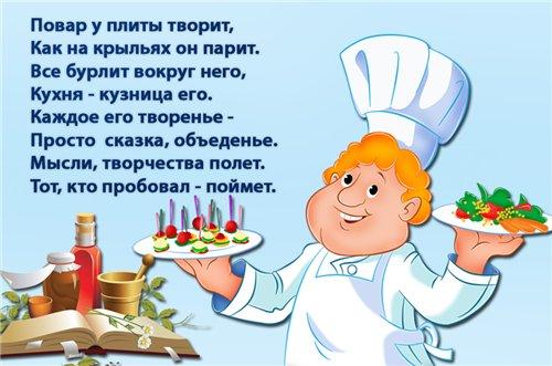 Поздравление с новой кухней