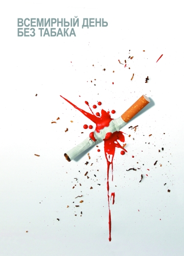 Всемирный день без табака открытка, картинках приколы