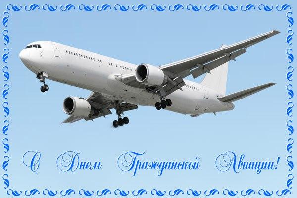 Международный день авиации открытки
