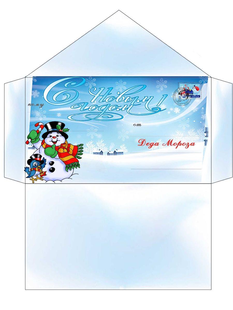 бланк письма для деда мороза в ворде