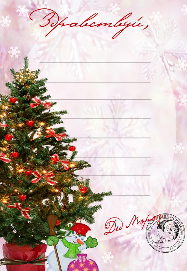 Шаблон Письма От Деда Мороза 2012