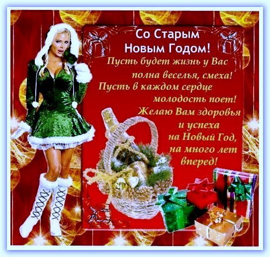 Поздравления со старым новым годом женщинам
