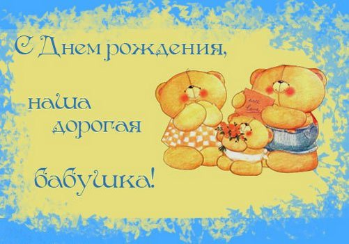 Рисунки поздравления с днем рождения бабушке