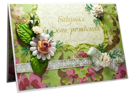 открытка для бабушки: