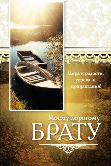 открытка брату: