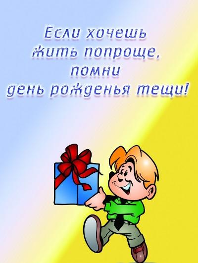 Поздравления с днем рождения тещи от зятя проза