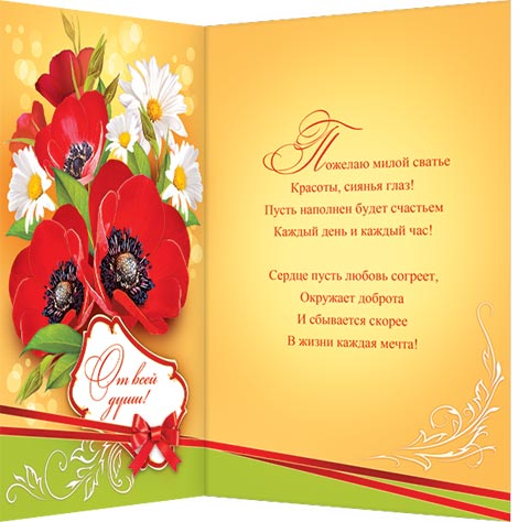 Поздравления с юбилеем свату 50 лет от свахи