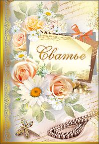 Поздравление николаем, открытка с днем рождения сватья поздравления