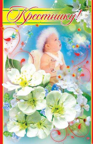 Поздравление с днем рождения крестному сыну на 1 год от крестной