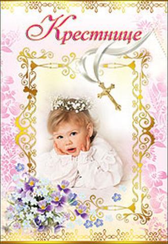 Поздравления с днем рождения крестницы от крестной мамы