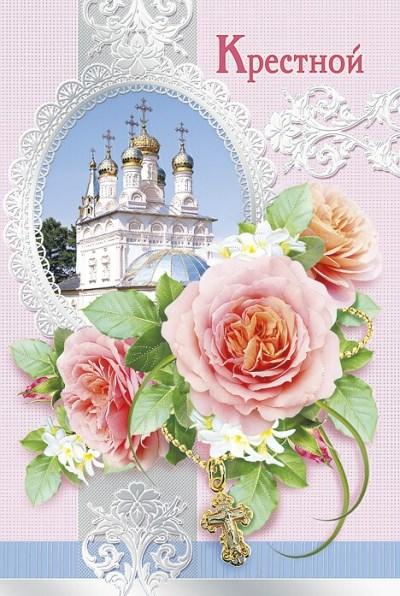 Прикол картинки, открытка для крестных