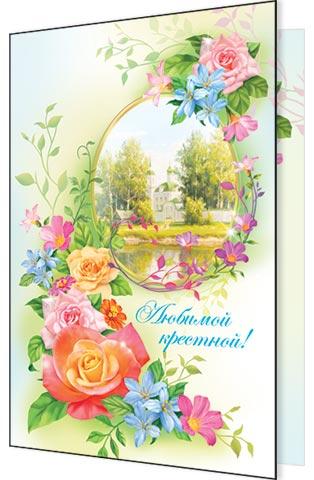 Открытка с днем рождения крестной маме от крестницы раскраска