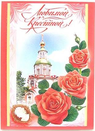 Анимации день, открытка с юбилеем крестнице 30 лет