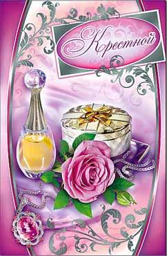 Картинка крестной с 8 марта, днем дочери открытки