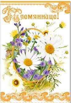 Анимационные открытки для племянницы